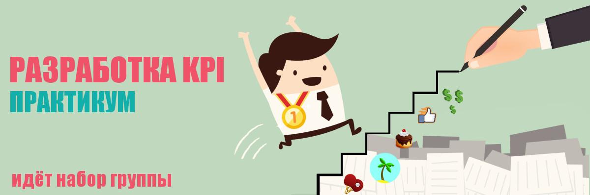Разработка KPI