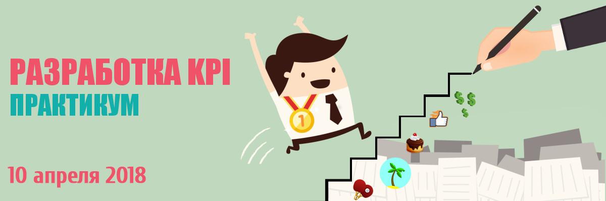 Разработка KPI. Практикум